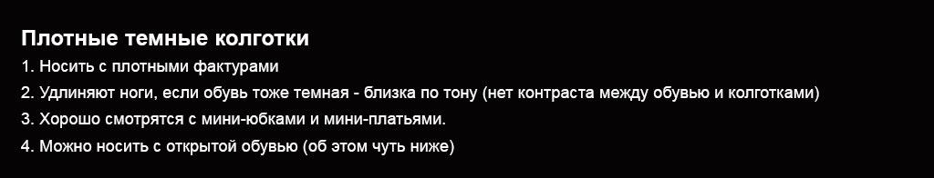 правила_плотные