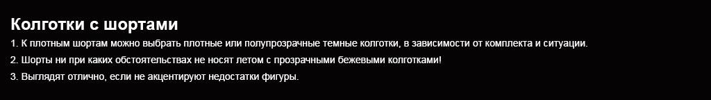 с-шортами_правила