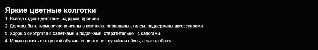 яркие_правила