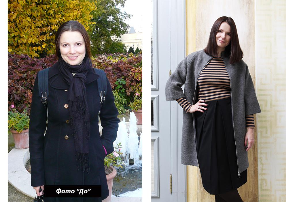 До и после_2