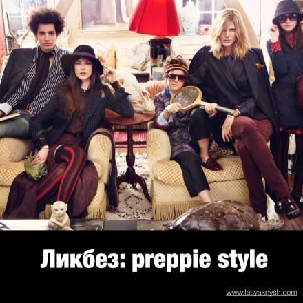 Ликбез: стиль preppie