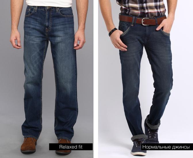 джинсы_форма.001